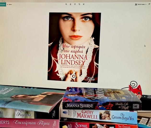 Νέα ρομαντικά βιβλία έλξις