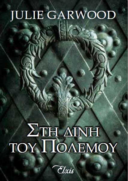 νέα βιβλία Elxis